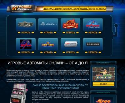 Серия игровые автоматы гейминатор делюкс