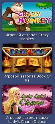 Вулкан игровые автоматы россии