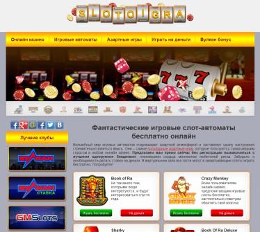 Победа новосибирск игровые автоматы