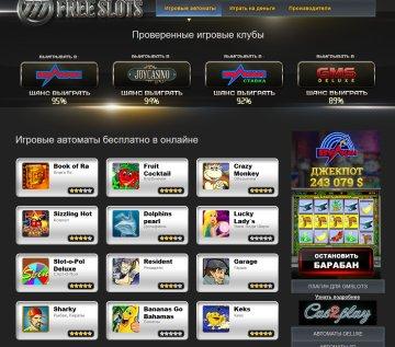 Русское казино играть онлайн