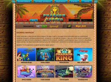 Казино фараон царство азарта играть в карты с магией