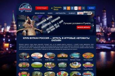 Вулкан russia игровые аппараты детскии игровые автоматы, батуты, паровозики