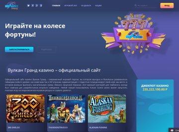 Www casino grand ru