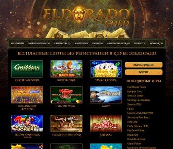 Игровые автоматы эльдорадо играть бесплатно и без регистрации скачать приложение казино на андроид