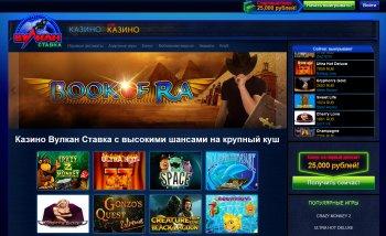 казино играть online