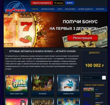 Как выиграть онлайн казино вулкан игровые автоматы игровые автоматы вулкан лотерея победители