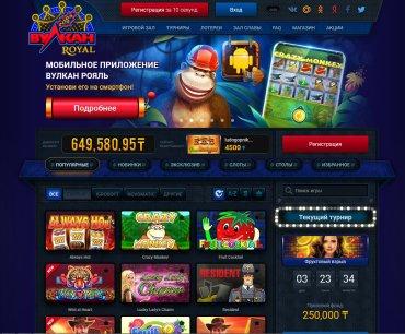 Вулкан казино онлайн приложение играть онлайн бесплатно без регистрации в игру покер на