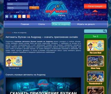 Скачать казино вулкан для андроид на казино бесплатно автоматы игровые