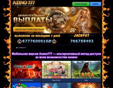 официальный сайт азино777 mobail клуб
