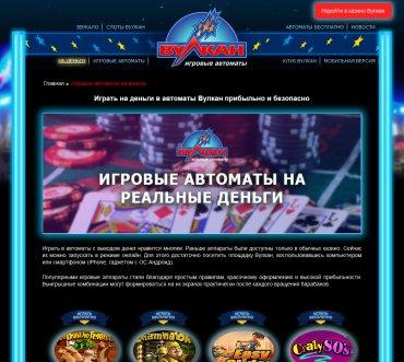 вулкан деньги онлайн на рулетка