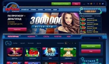 самый казино онлайн