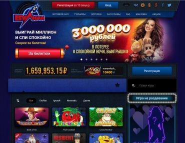 Интернет казино вулкан что это деньги на телефон рулетка